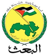 Un symbole du parti Baas qui en dit long